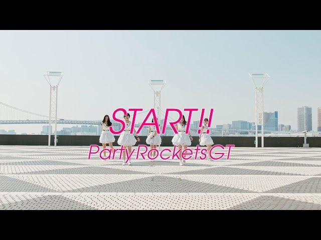 Party Rockets GT 8thシングル「START!!」MV #パティロケ