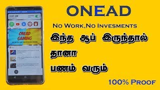onead You can earn 💰 💰 💰  money without any work 🔥 🔥 🔥 .onead Earn Proof LIVE