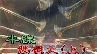 台灣奇案 Taiwan mystery 半線媽祖火(上)