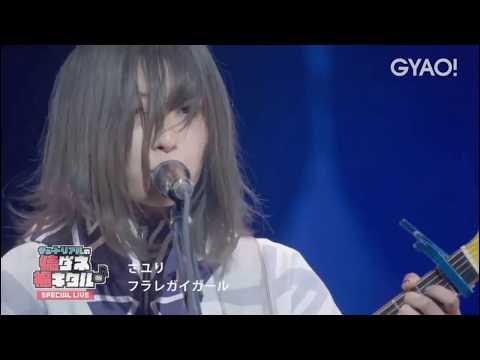 Sayuri (さユり) -  Furaregai Girl (フラレガイガール)(チュートリアルの徳ダネ福キタル♪ SPECIAL LIVE Vol.8)