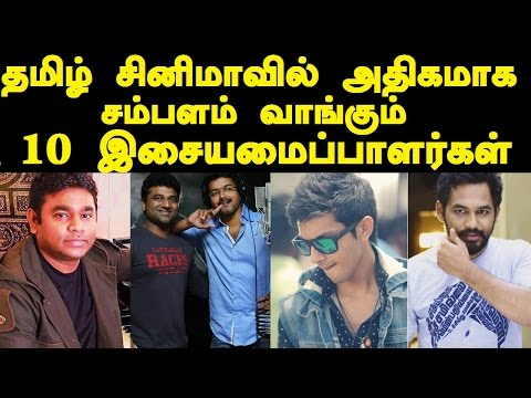 Top 10 Tamil Music Directors Salary | Trendswood | Tamil Cinema News