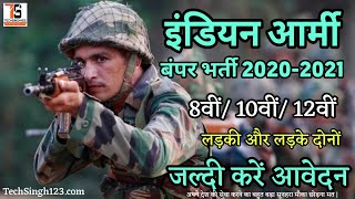 आर्मी भर्ती 2020-2021🔥INDIAN Army Rally Open Bharti 2020-2021/ARMY RECRUITMENT 2020-2021