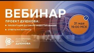 ✅ Проект Дуюнова  презентация договора инвестирования и ответы на вопросы 31 05 2018