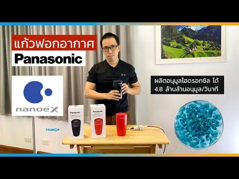 รีวิวแก้วฟอกอากาศ Panasonic Nanoe Generator ด้วยเทคโนโลยี nanoe X กำจัดเชื้อโรค ในอากาศ และบนพื้นผิว