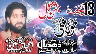 Zakir Ijaz Jhandvi @ Jashan 13 Rjab 2016 Dhudial Chakwal