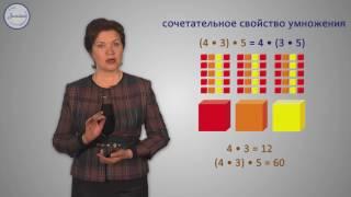 Математика 3 Знакомство с сочетательным свойством умножения