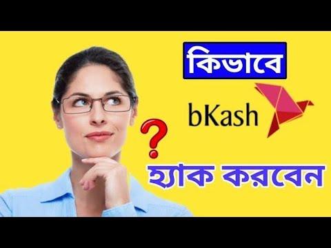 কিভাবে বিকাশ হ্যাক করবেন? পুরো ভিডিওটি দেখুন । How To Hack Bkash । Mobile Tips Bangla