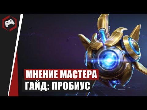 видео: МНЕНИЕ МАСТЕРА #179: «МерзлыйПес» (Гайд - Пробиус) | heroes of the storm