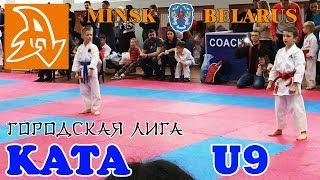 Каратэ дети. Соревнования. Ката 8 лет. Competitions karate. Shotokan KATA