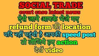 Social trade || refund process || ऐसे जाने अपने भेजे गए  refund form की location || लीजिये ये action