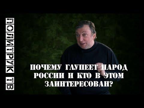 Почему глупеет народ России и кто в этом заинтересован (начало) #АлександрВладимиров  #образование