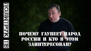Почему глупеет народ России и кто в этом заинтересован #АлександрВладимиров #политика #образование
