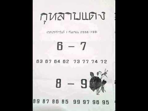 เลขเด็ด เลขดัง หวยกุหลาบแดง งวด 1 กันยายน 2556 (01/9/56)