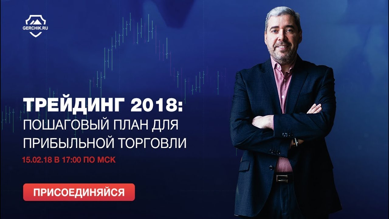 Онлайн конференция Трейдинг 2018  18+