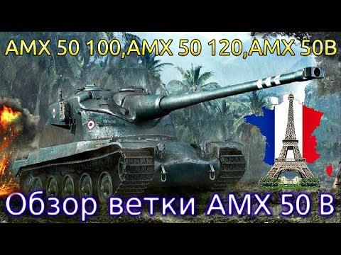 Обзор ветки AMX 50 B. От AMX 50 100 к топу. Новичкам-не советую!⚡