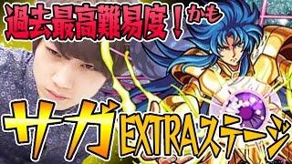 【モンスト】過去最高難易度!? サガEXステージをタイガー桜井が攻略!