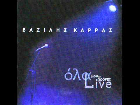Basilis Karras - Agapame tis Ores Pou Mporeis Live