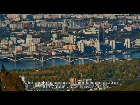 Работа в Красноярске. Приглашаем молодых людей для работы в 2013 году.