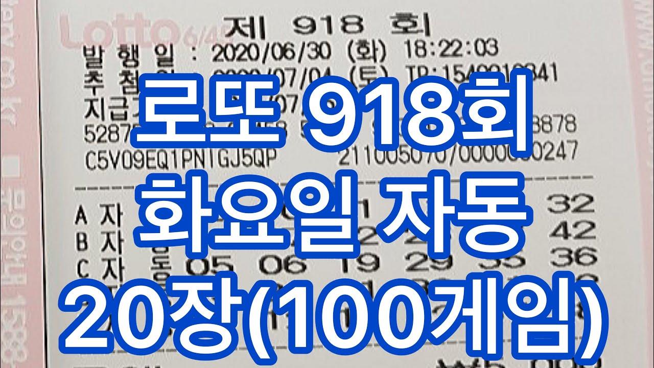 로또 918회 화요일 자동사진 20장(100게임)