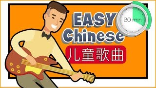 Chinese for Kids 儿童歌曲 | 20 Minutes - Gentle Songs (20分钟抒情歌曲)