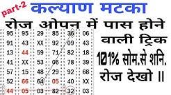 #kalyan matka daily open pass lifetime trick   kalyan lifetime trick part-2