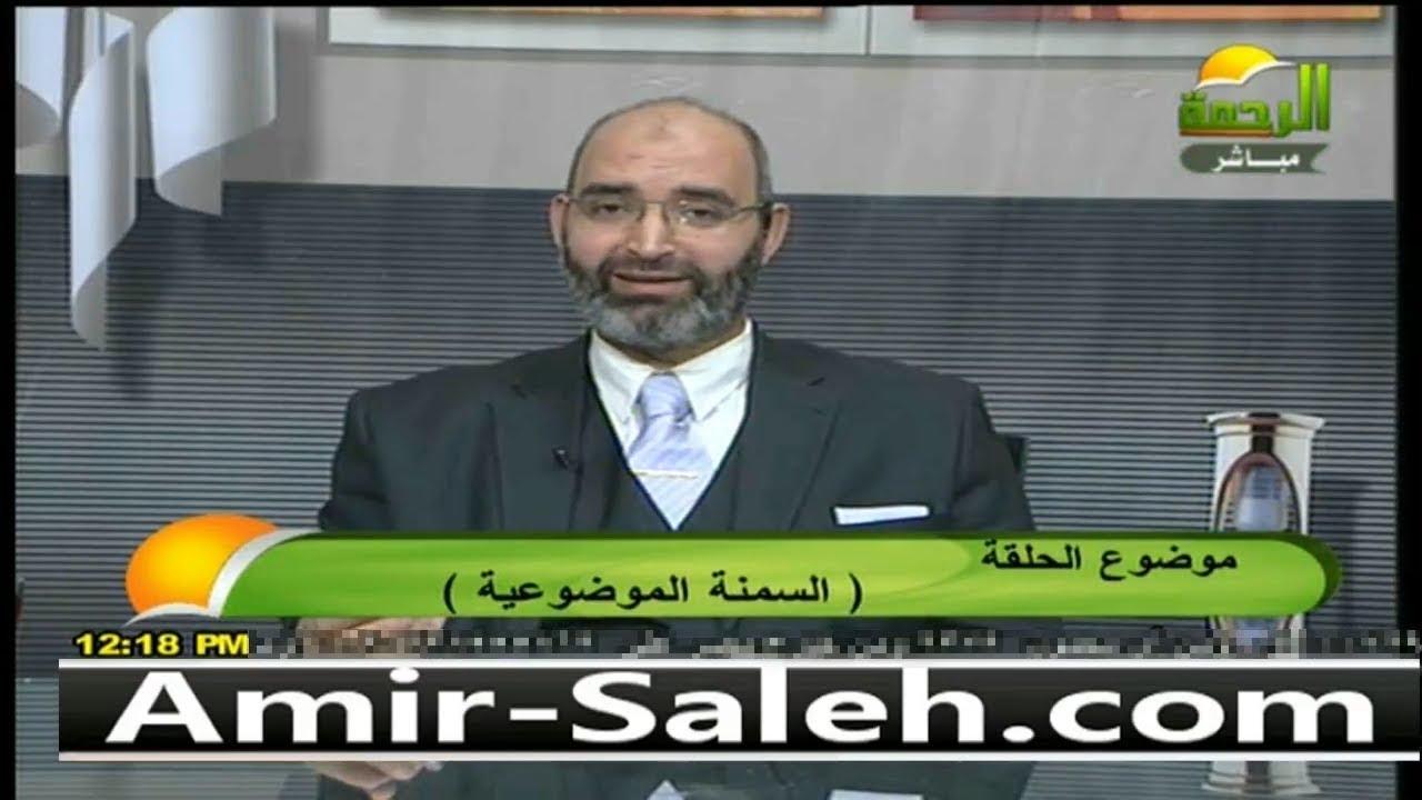 السمنة الموضعية | الدكتور أمير صالح | الطب الآمن