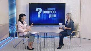 ВОПРОС ДНЯ С МИНИСТРОМ (Татьяна Карташова, 17 сентября 2021)