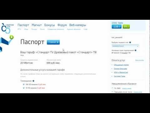 Инструкция по Passport.211.ru. Смена тарифа