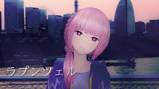 【歌ってみた】ラプンツェル  covered by 花譜
