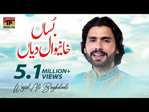 Bussan Khaneval Diyan | Wajid Ali Baghdadi | Saraiki Song | New Saraiki Songs | Thar Production