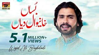 vuclip Bussan Khaneval Diyan | Wajid Ali Baghdadi | Saraiki Song | New Saraiki Songs | Thar Production