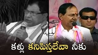 CM KCR Makes Fun With Congress Leader Jana Reddy