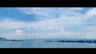 Summer / 久石譲 (Lyric arrange and 弾き語りCover byササフネ)