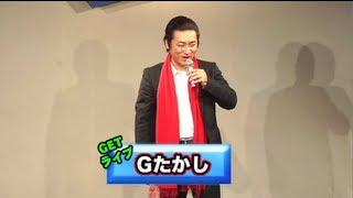 芸人:Gたかし のネタをご覧下さい。 サンミュージックが毎日更新してい...