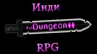 наказываем осквернителей могил в bit dungeon ii