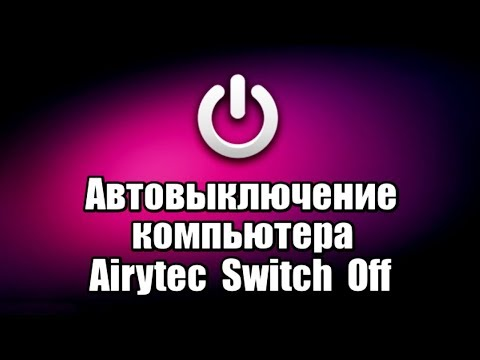 Программа автоматического выключения компьютера Airytec Switch Off