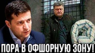 Вот и все! Зеленский внес в парламент закон, который уничтожит команду Порошенко!