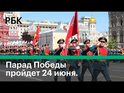 Путин назначил дату парада Победы. Парад Победы пройдет 24 июня 2020
