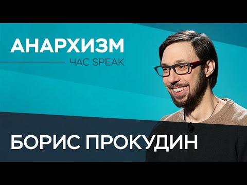 Борис Прокудин: «Быть анархистом сложно» // Час Speak