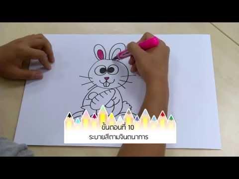 """คิดคลับ - คลับสร้างศิลป์ ตอน วาดรูป """"กระต่าย"""""""