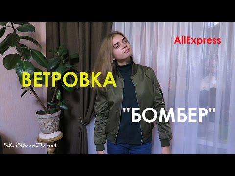 "Куртка Ветровка ""Бомбер"" с AliExpress"