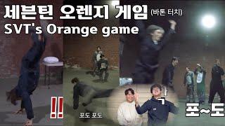 게임을 시작하지. 세븐틴과 함께하는 오렌지게임(feat.MT게임) Orange game with SVT(fe…