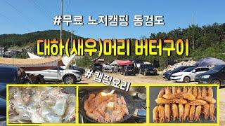 캠핑에서 꼭~해보세요~새우 대가리 버터구이  #강화 동…