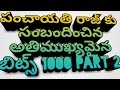 panchayat raj|1000 ||bits| important |for panchayat secretary| group4| vro|| vra|| police|| conista