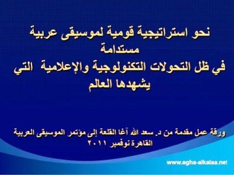 محاضرة د. سعد الله آغا القلعة - مؤتمرالموسيقى العربية2011