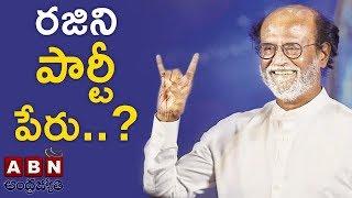 Rajinikanth To Announce Party Name On April 14th   ABN Telugu
