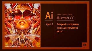 Как с НУЛЯ создать свой первый дизайн в Adobe Illustrator? Урок 2 ч. 1