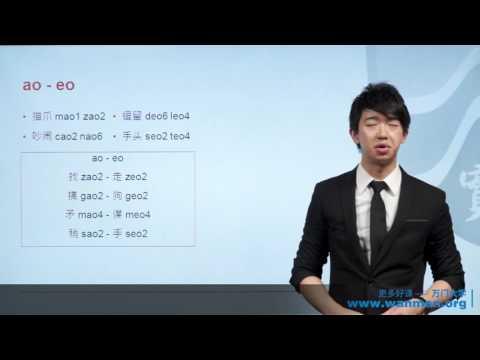 粤语快速入门 - 3 韵母系列