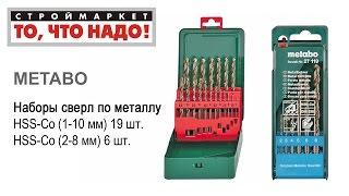 Набор сверл по металлу HSS-Co Metabo (2-8мм) 6шт - купить сверло по металлу, сверла по металлу(Строймаркет