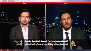 ما وراء الخبر- لماذا وقفت الغالبية الإسلامية ضد إيران؟